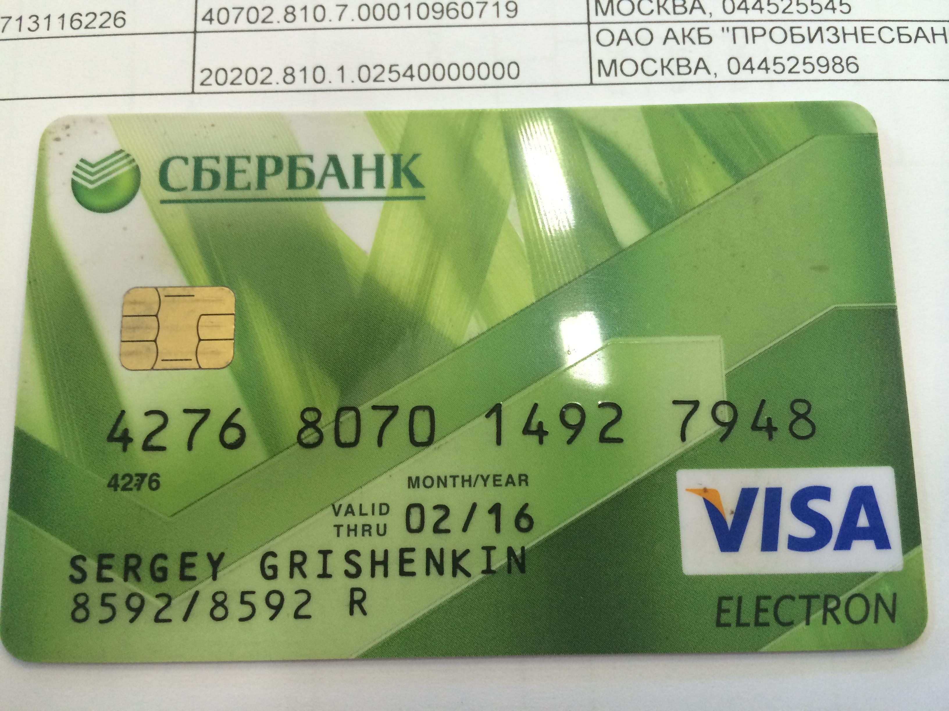 Где и как сделать кредитную карту 431